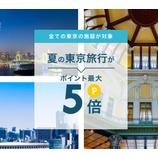『【楽天トラベル】夏の東京旅行がポイント最大5倍キャンペーン!』の画像