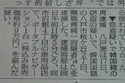 韓国人「今、日本は震災・原発問題に集中している」と密航企んで11人逮捕