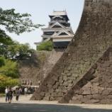 『いつか行きたい日本の名所 熊本城』の画像