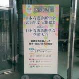 『第21回 日本看護診断学会(福井)』の画像
