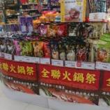 『気がついたら買っている・・・台湾の歯みがき粉の売り方』の画像