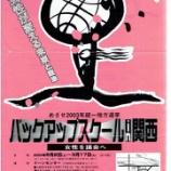 『【チラシアーカイブ】2000年度バックアップスクールのチラシです。』の画像