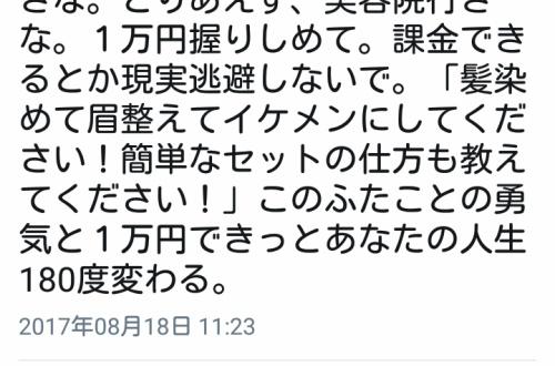 Twitter「モテないと嘆いてる陰キャは1万円持って美容院行け。否定する奴は一生ママに甘えてろ童貞」のサムネイル画像