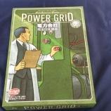 『POWER GRID 電力会社』の画像