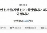 【韓国】「外国人投票権者の80%は中国人」…「選挙権を廃止せよ」