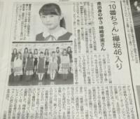 【欅坂46】柿崎芽実の特集記事が朝日新聞長野県版に掲載!「県内出身、超大型新人の誕生です。」