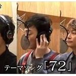 元SMAP3人「72時間テレビ」に出演し視聴数7390万www