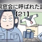 同窓会に呼ばれた話【21】