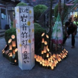 『岩首竹灯りの集いが開催されました』の画像