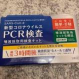 『PCR検査キット』の画像