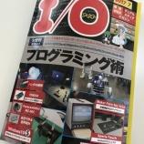 『PC情報誌「I/O」で記事を書かせていただきました』の画像