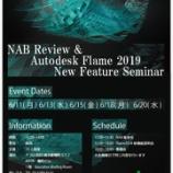 『Autodesk Flame 2019 Seminar & NAB 2018 Review』の画像