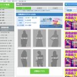『【リリース直前!!】一発風俗SEOちゃんねる-営業版-』の画像