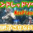 ハンドレッドソウルをNoxPlayerで強制終了せずにプレイするための設定についての話