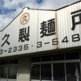 『JALPAK×はんつ遠藤コラボ企画[愛媛・香川編]道久製麺所(香川・詫間町)』の画像
