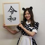 『【乃木坂46】『令和元年』ついにキタ━━━━(゚∀゚)━━━━!!!!!!!』の画像