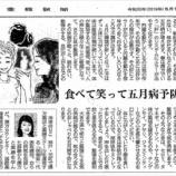 『食べて笑って五月病予防|産経新聞連載「薬膳のススメ」(44)』の画像
