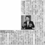 『(戸田市との)合併で政令市目指す 川口交礼会 岡村市長 [ 埼玉新聞 ]』の画像