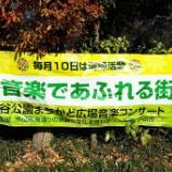 『明後日の日曜日(3月11日)の11時より、後谷公園で開催される「東日本大震災・熊本地震被災地復興応援コンサート」の出演者をご案内いたします』の画像