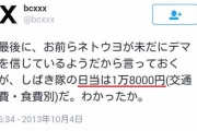 【沖縄問題】米軍基地反対デモは「日当2万円+お弁当」