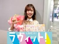 【日向坂46】『ラヴィット!』松田好花、丸山桂里奈さんの優しさにまたも号泣・・・