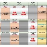 『6/14 個別授業予約表 内山』の画像
