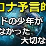 『アナンドくん予言2021最新コロナを予言したインド少年の日本語訳をワールド極限ミステリーで特集』の画像