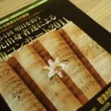『名曲コンサート 2011』の画像