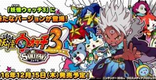 3DS『妖怪ウォッチ3』の新バージョン『スキヤキ』が12月15日発売決定!