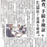『(埼玉新聞)調査、手続き検証 いじめ自殺想定し訓練 防ぐ意識を確認 戸田』の画像