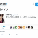 『【乃木坂46】松井玲奈『生駒氏タイプ』』の画像