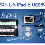 『iPad 第7世代でUSBデバイスのテスト』の画像