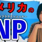 米国ナースプラクティショナー(DNP)になるために