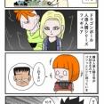 ドラゴンボール・人造人間の悲劇 前編