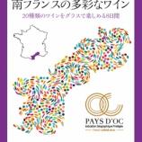 『【イベント】IGPペイ・ドックワインを楽しむ8日間 丸の内ハウスで開催』の画像