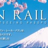 『ジャパンレールパス 日本人の購入が不可に』の画像