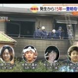 『愛知豊明母子4人殺人放火事件の犯人は誰か2ch噂で父親を特定か』の画像