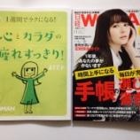 『【書評】手帳だけじゃない!カラダの疲れを取る特集にも注目!『日経WOMAN 2015年11月号』』の画像