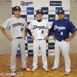 『【野球】中日サードユニ「燃竜」落合GMは猛反対』の画像