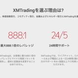 『XMTradingが、ストップレベルを更新!指値注文と逆指値注文がよりしやすくなった!』の画像