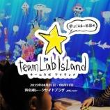 『【8月30日まで】学ぶ!未来の遊園地。プロジェクションマッピングが熱いチームラボアイランド(teamLab Island)@ボートレース浜名湖が開催中 - 湖西市新居町』の画像