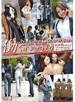 働くオンナ獲り 【パンツスーツの美脚OLをハメ廻せ!!】 vol.1