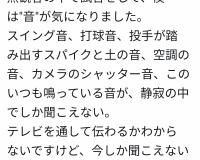 【阪神】近本、無観客試合について真面目にツイート
