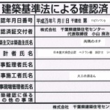 『続! 週末住宅建築日記 その5 建築確認無事許可されました!』の画像
