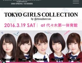 【朗報】乃木坂46のメンバーが東京ガールズコレクションのメインモデルに決定!