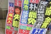 【魔女狩り】朴大統領罷免を喜ぶ韓国ネット民に対し、2chは基本的価値観を共有していないことを再確認