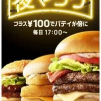 「夜マック」100円で肉倍増 3月19日17時~