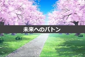 【ミリマス】瑞希アイドルエピソード「未来へのバトン」まとめ