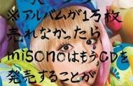 【悲報】misono、歌手活動完全終了かwwwww『1万枚売れなかったら~』CD、さっぱり売れず・・・