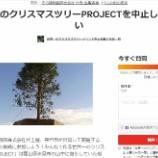 『樹木にも貴重な生命があるということ』の画像